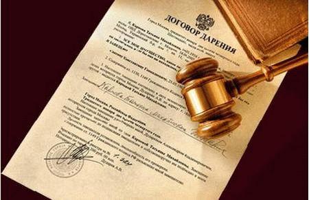 Вступление в силу договора дарения