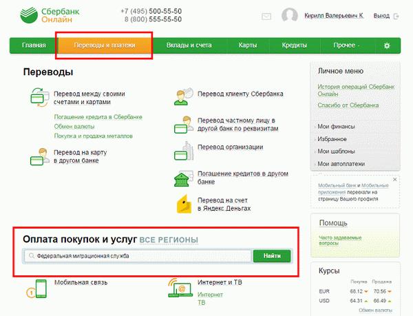 Квитанция на оплату госпошлины на паспорт РФ