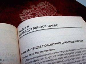 Налог при получении наследства по закону
