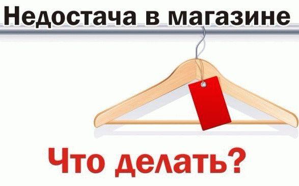 Что делать продавцам если обнаружена недостача