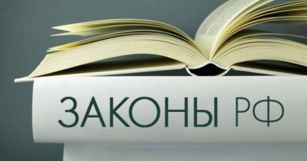 Новый закон о коллекторах с 1 января 2021 года в россии