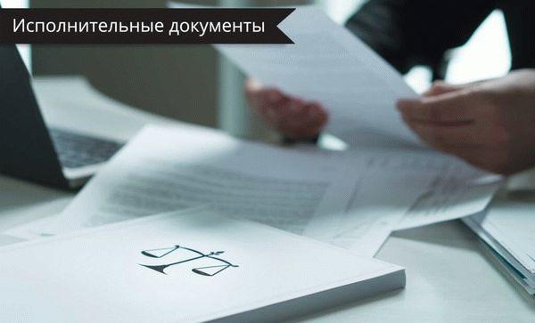 Сроки исполнения решений суда вид срока